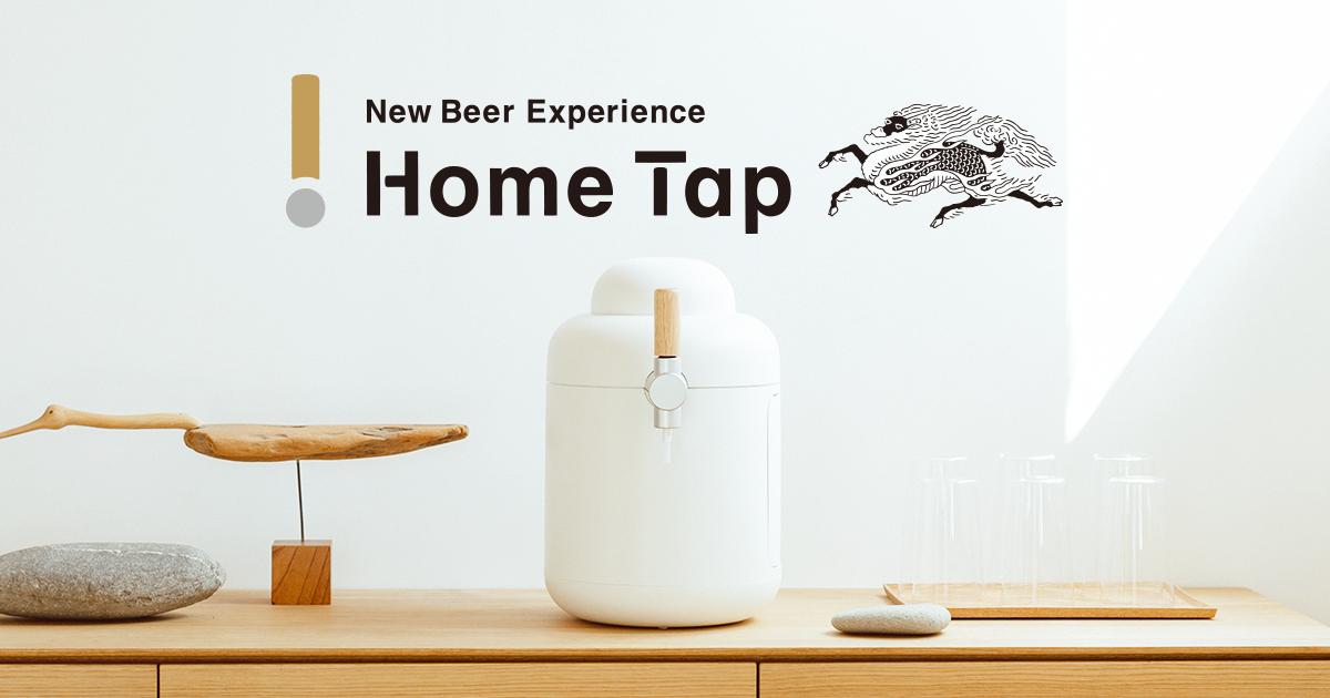 ホーム サーバー キリン アサヒも家庭用生ビールサーバー開始 キリンとの差別化は「共創」:日経クロストレンド