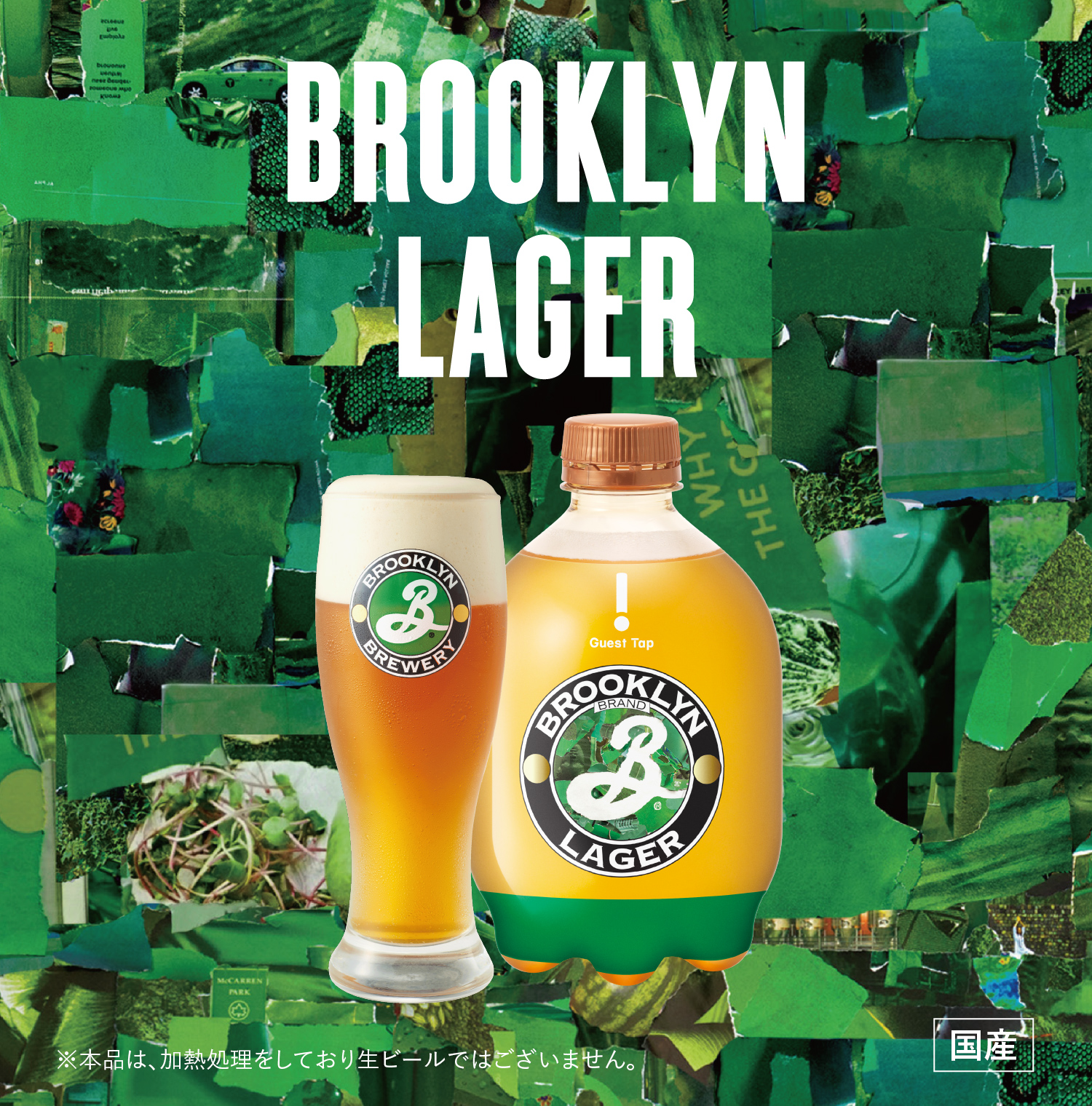 BROOKLYN LAGER 商品画像